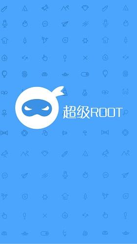 卓大师一键Root V6.3.1 安卓版截图1