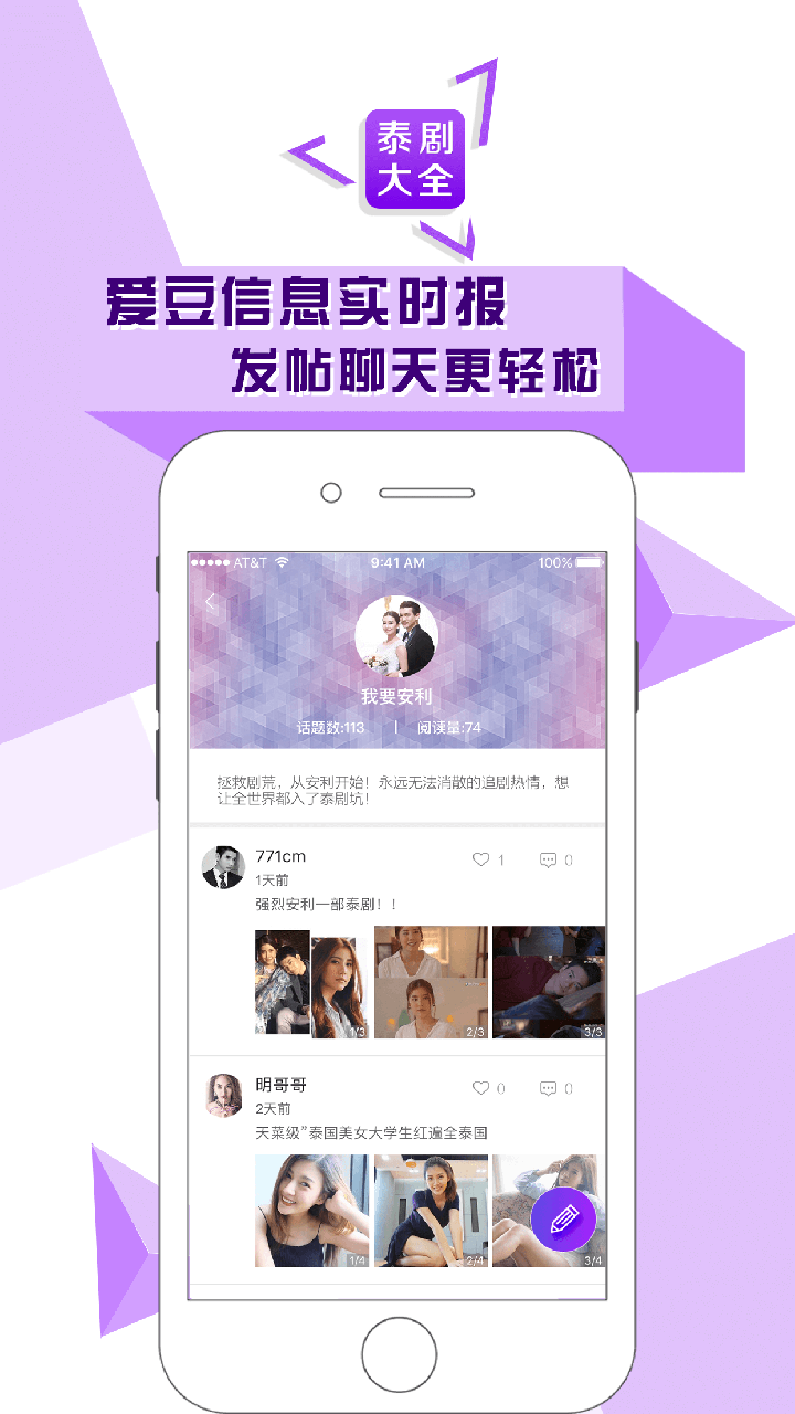 泰剧社 V1.0.1 安卓版截图1