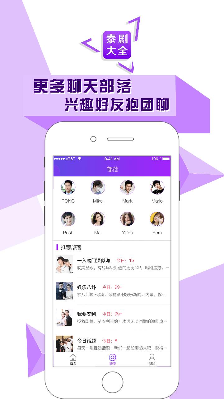 泰剧社 V1.0.1 安卓版截图3
