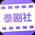 泰剧社 V1.0.1 安卓版