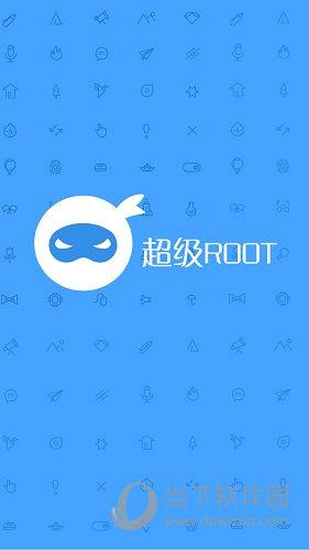 卓大师一键Root手机版