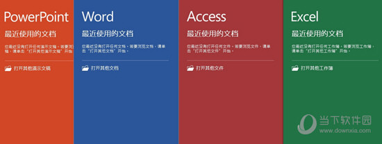 Office2013精简版五合一