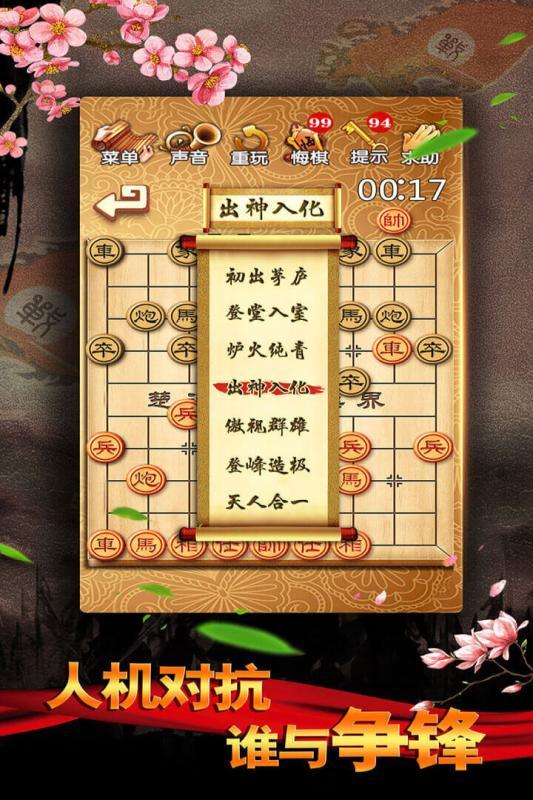 中国象棋残局大师 V2.19 安卓版截图3