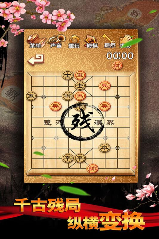 中国象棋残局大师 V2.19 安卓版截图2