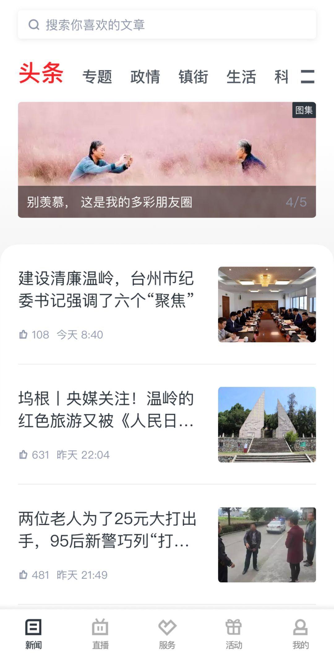 温岭生活网 V4.6.2 安卓版截图2