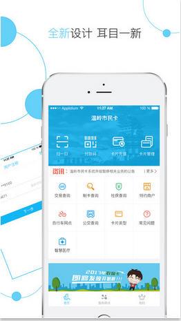 温岭生活网 V4.6.2 安卓版截图4
