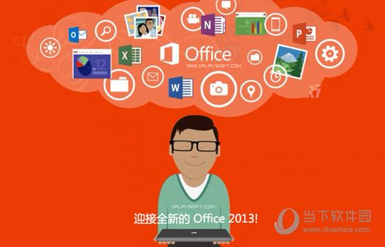 Office2013专业增强版
