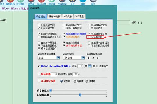 """把红框标注内的""""空格算字数""""的选项勾选起来"""