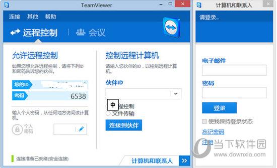 TeamViewer14商业破解版