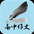 高中语文作文 V2.2 安卓版