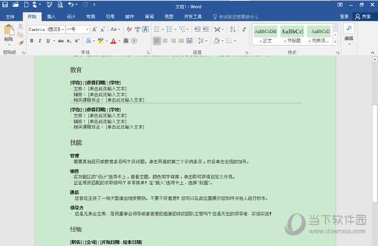 Office2016精简版四合一