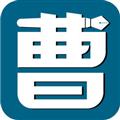 曹操讲作文 V2.0.13 苹果版