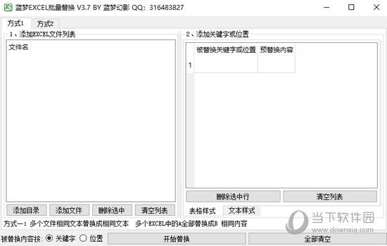 蓝梦EXCEL批量替换工具