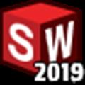 SolidWorks2019 sp2 X64 中文破解版