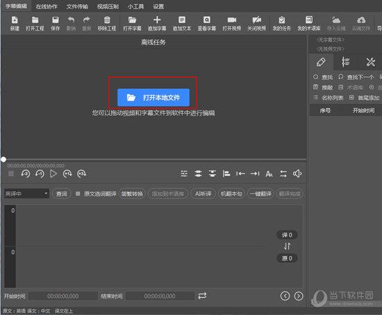 """点击红框标注内的""""打开本地文件""""打开想要添加字幕的视频"""