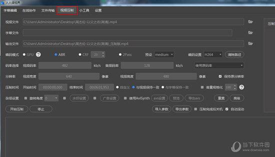 """将已经做好的视频文件拖动到上方的""""视频压制""""中"""