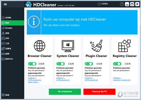 HDCleaner