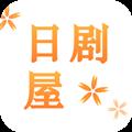 日剧屋 V1.0.1 安卓版
