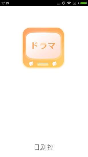 日剧屋 V1.0.1 安卓版截图3