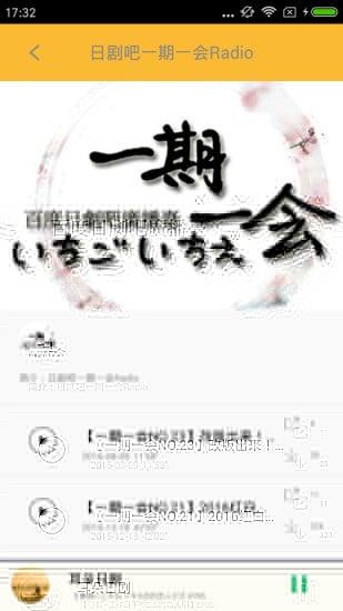 日剧屋 V1.0.1 安卓版截图2