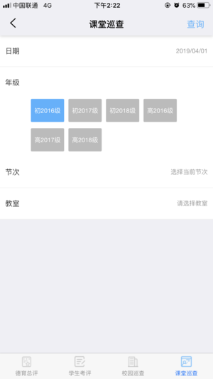 云码数字校园 V1.0.2 安卓版截图5