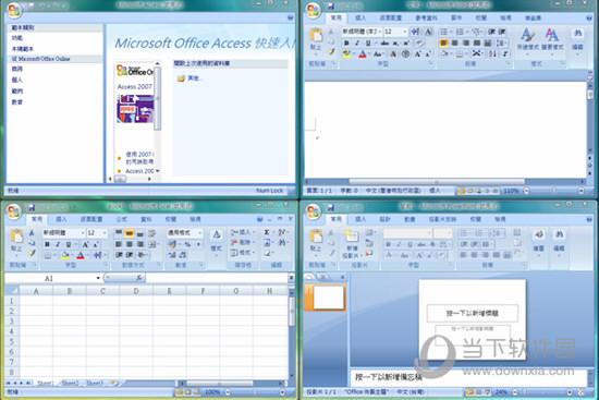Office2007企业版