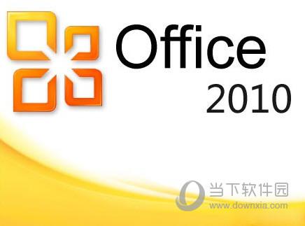 Microsoft Office2010个人版免费下载