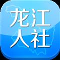 龙江人社 V2.0.6 苹果版