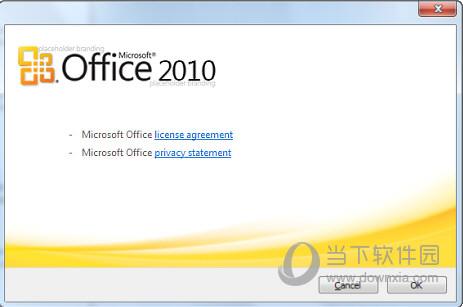 Office2010五合一版