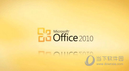 Office2010绿化版下载