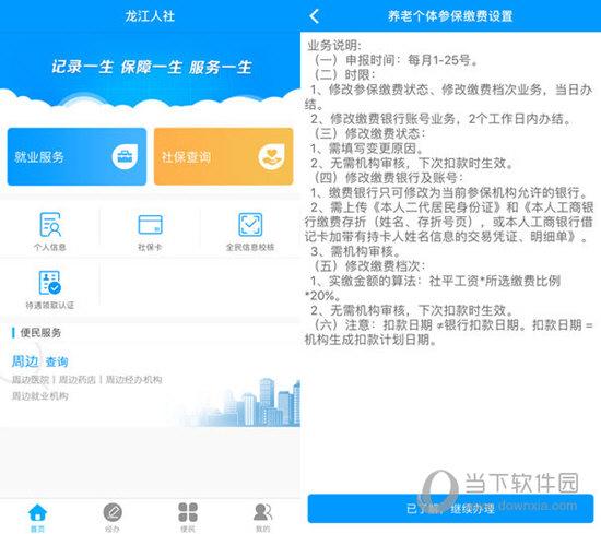 龙江人社电脑最新版