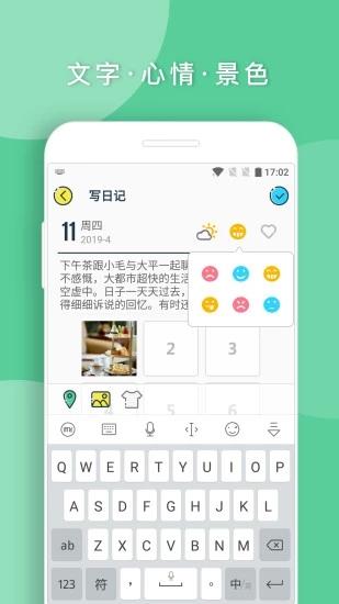 Q日记 V1.7.12 安卓版截图2