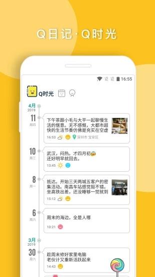 Q日记 V1.7.12 安卓版截图5