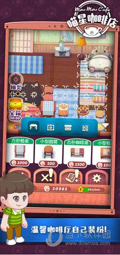 喵星咖啡店游戏