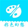 彩色幻想 V2.5.2 安卓版