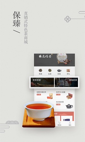 臻茶 V1.0.0 安卓版截图1