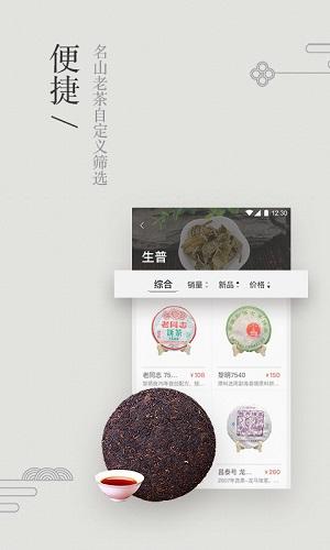 臻茶 V1.0.0 安卓版截图3