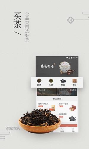 臻茶 V1.0.0 安卓版截图2