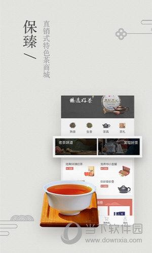 臻茶APP