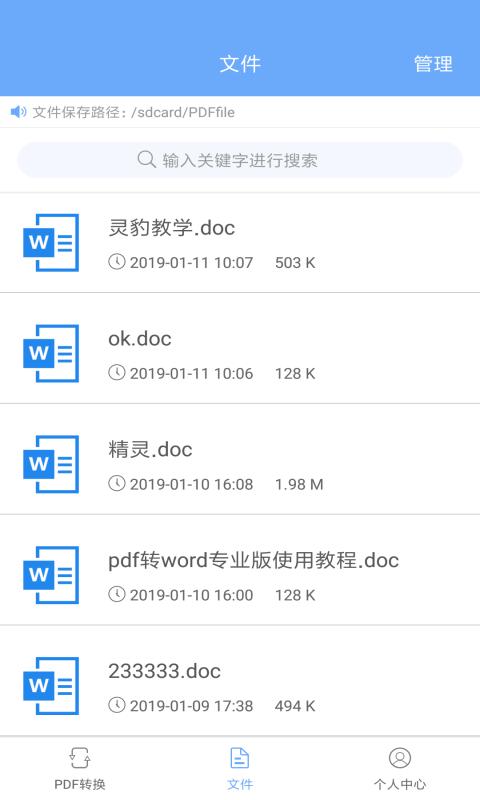PDF文档转换器 V4.0 安卓版截图1