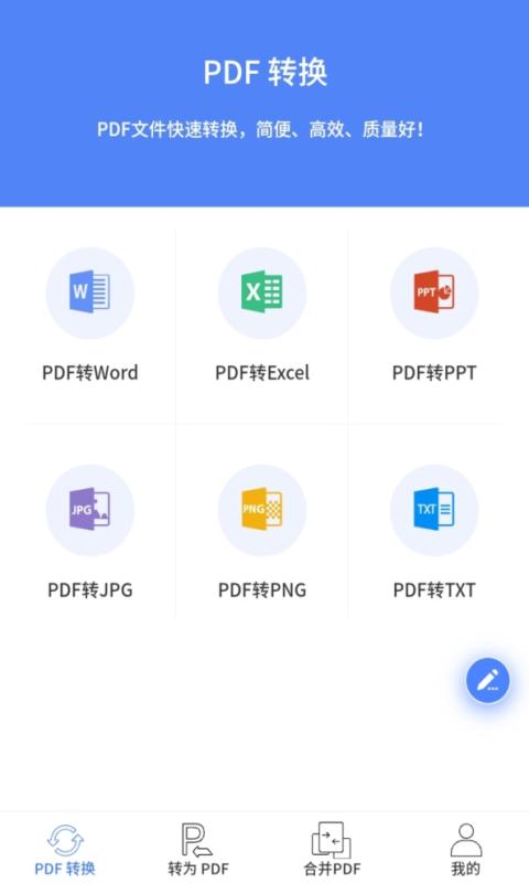 PDF文档转换器 V4.0 安卓版截图2