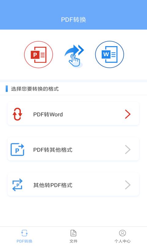 PDF文档转换器 V4.0 安卓版截图4