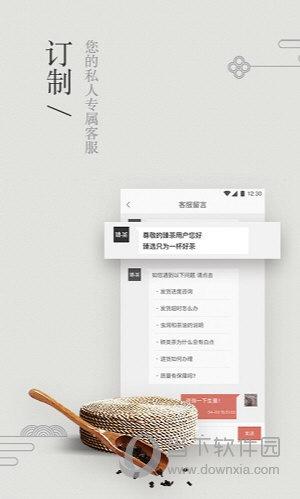 臻茶iOS版