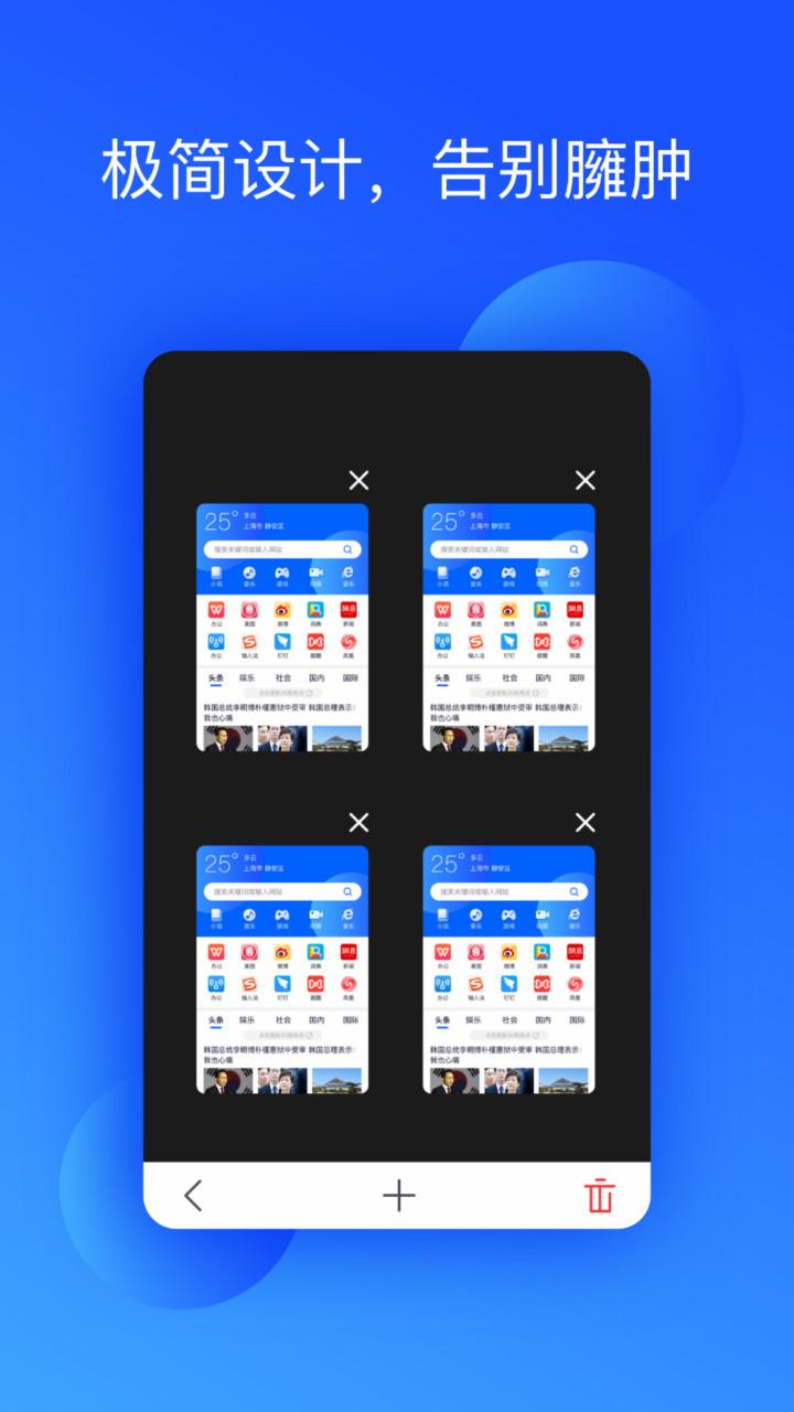 小鸟浏览器 V2.0 安卓版截图4