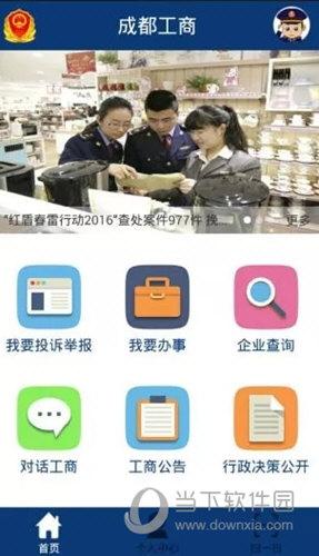 成都工商苹果版