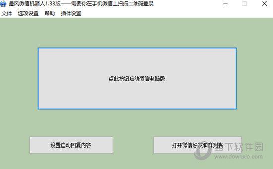 晨风机器人看美女图片代码_晨风微信机器人下载 晨风微信机器人 V1.329 官方版 下载_当下软件 ...