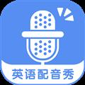 英语配音秀 V4.3.4 安卓版