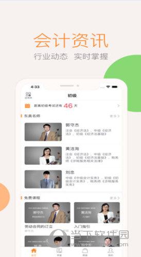会计云课堂app