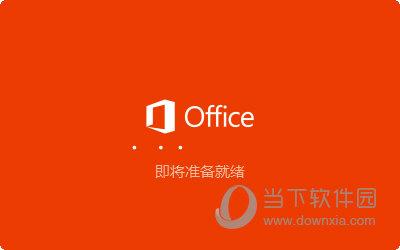 Visio2013中文语言包