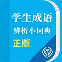 学生成语辨析小词典 V1.0 苹果版